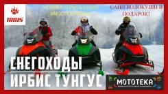 Снегоходы Irbis Tungus 400/500/600 2020г. в Кемерово!Кредит!Подарки!, 2020