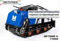 Мужик Сани ПРОМО в подарок!, 2020