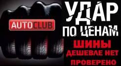Шины по низким ценам в нашем интернет-магазине club04 ru Горно-Алтайск