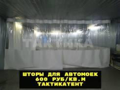 Пошив ПВХ штор для автомоек
