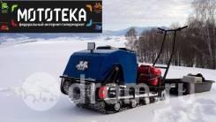 Мотобуксировщик Мужик М500 18,5 л.с., 2020