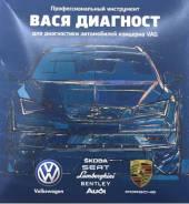 Помогу в диагностике Немецких авто концерна VAG