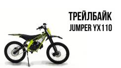 Jumper 110, 2018