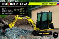 Boulder EX22. Экскаватор /Российская разработка/, 0,16куб. м.