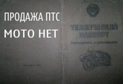 Урал М-72М. 649куб. см., неисправен, птс, с пробегом