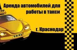 Аренда авто для работы в такси.
