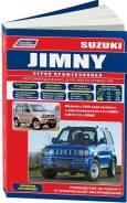Руководство по ремонту и эксплуатации Suzuki Jimny