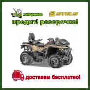 Stels ATV 800G Guepard Trophy PRO. исправен, есть псм\птс, без пробега. Под заказ