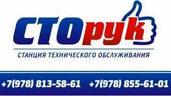 """Станция Технического Обслуживания """"Сторук"""""""