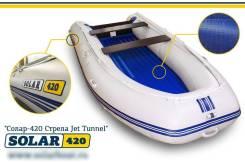 Лодка ПВХ надувная моторная Солар-420 Стрела Jet Tunnel