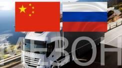 Доставка груза из Китая и Гонконга