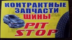 Автозапчасти в наличии и на заказ