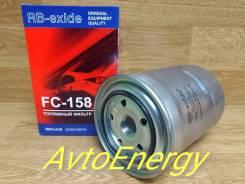 Фильтр топливный RB-Exide FC-158. В наличии ! ул Хабаровская 15В