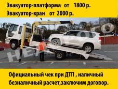 Услуги Эвакуатора манипулятор Недорого 24 ч., ч/л