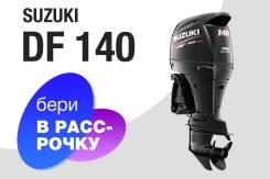 Suzuki. 140,00л.с., 4-тактный, бензиновый, нога L (508 мм)