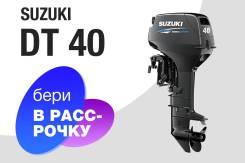 Suzuki. 40,00л.с., 2-тактный, бензиновый, нога S (381 мм)