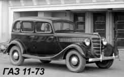 Бампера ГАЗ-М1, ГАЗ-М11-73