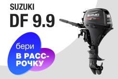 Мотор лодочный Suzuki DF9.9AS