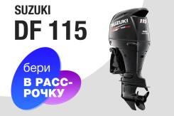 Suzuki. 115,00л.с., 4-тактный, бензиновый, нога L (508 мм)
