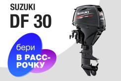 Мотор лодочный Suzuki DF30ATS