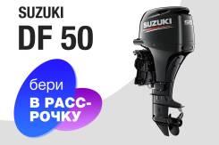 Suzuki. 50,00л.с., 4-тактный, бензиновый, нога L (508 мм)
