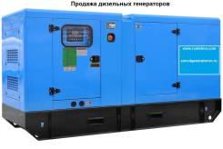 Дизельный генератор 100 кВт в кожухе