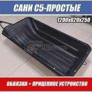 Сани.