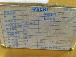Продам буровую установку Aichi D502