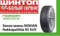 Nokian Hakkapeliitta R2 SUV. зимние, без шипов, 2019 год, новый