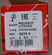 Клапан выпускной. Peugeot 106