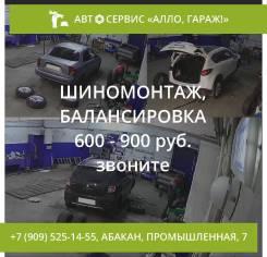 "Шиномонтаж, балансировка, ремонт в Автосервисе ""Алло, гараж! """