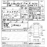 АКПП. Nissan Wingroad, PM12, RM12, WEY10, WFNY10, WFY10, WFY11, WHNY10, WHNY11, WHY10, WHY11, WPY11, WRY11 Nissan Bluebird Sylphy, FG10, G11, KG11, NG...