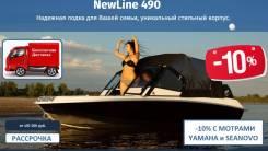 Моторная лодка Салют-490 New Line. 2020 год, длина 5,10м., двигатель без двигателя, 90,00л.с., бензин. Под заказ