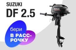 Suzuki. 2,50л.с., 4-тактный, бензиновый, нога L (508 мм)