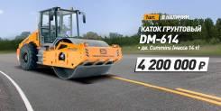 Завод ДМ DM-614, 2019