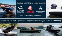 Лодки салют Realcraft Newline Сlassic PRO серии от 182 600 р.