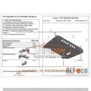 Защита двигателя. Lexus RX330, MCU35, MCU38 Lexus RX350, GGL10W, GGL15, GGL15W, GGL16W, MCU35, MCU38 Lexus RX400h, MHU38 Lexus RX300, MCU35, MCU38 Toy...