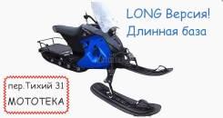 Снегоход Лидер Альфа 3 Long (машинокомплект) Мототека, 2020