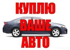 Куплю ваш автомобиль!
