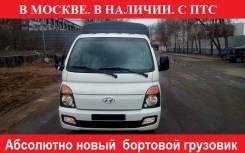 Hyundai Porter II. Hyundai Porter 2 бортовой с тентом, МКПП, компл. Smart, 2 497куб. см., 1 500кг., 4x2