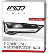 Реставратор фар LAVR 1468