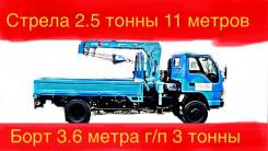 Услуги аренда кран борт Воровайка манипулятор
