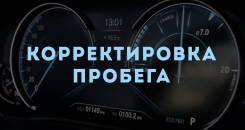 Корректировка пробега в Ростове-на-Дону с выездом. Моталка спидометра