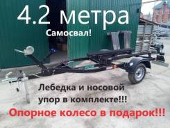 Прицеп лодочный, для лодки, катера, гидроцикла, яхты до 4.2 метра
