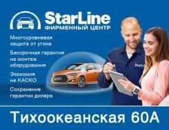Фирменный установочный центр StarLine в Хабаровске