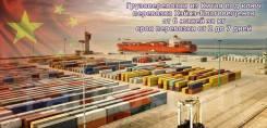 Перевозка запчастей и оборудования из Китая в Благовещенске