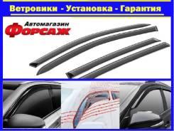 Дефлекторы боковых окон - Ветровики