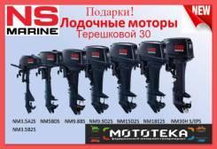 Лодочные моторы NS Marine в Наличии Кемерово! Кредит! Рассрочка! Подарки!