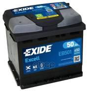 Аккумуляторная Батарея! 19.5/17.9 Рус 50ah 450a 207/175/190 Exide арт. EB501 Exide Eb501 Excell_
