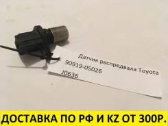Контрактный датчик распредвала Toyota Altezza GXE10 1GFE J0636